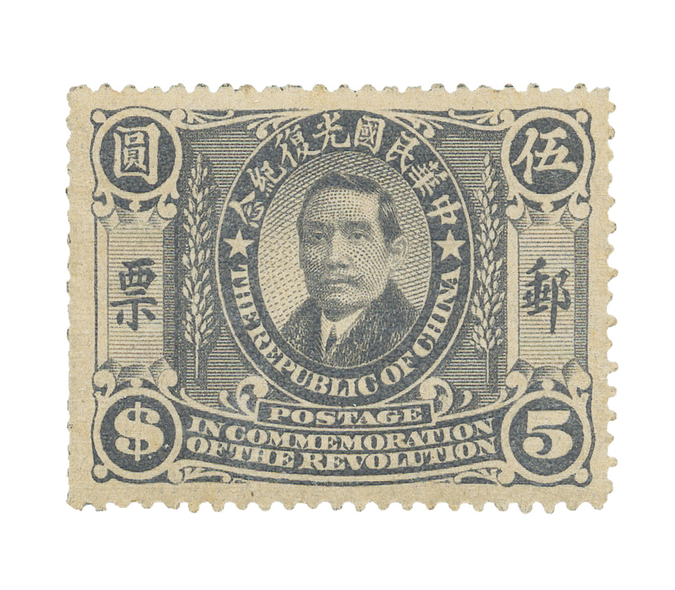 National Revolution Commemorative Issue