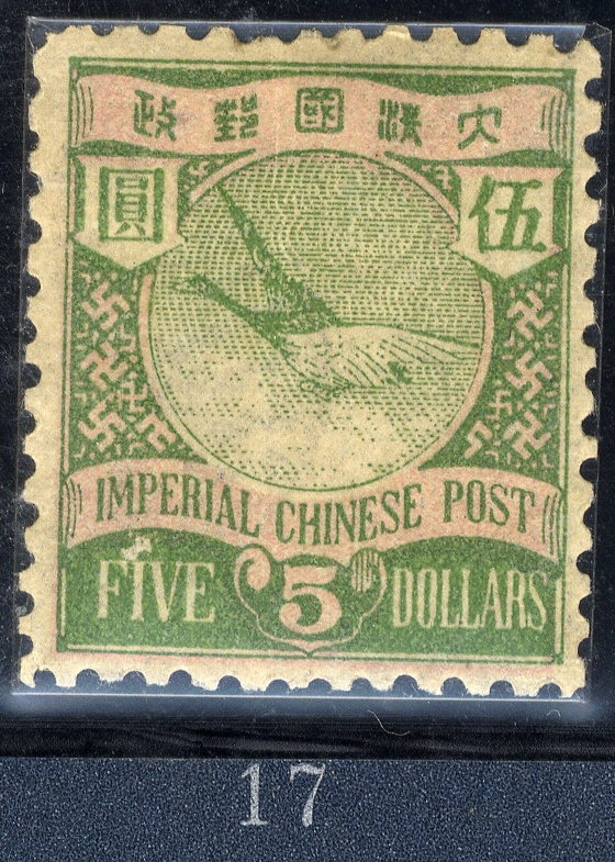 石印版蟠龍、躍鯉、飛雁郵票
