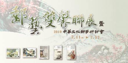 郵藝雙馨聯展暨2019中華文化郵學研討會