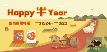 Happy Cattle Year – Chinese Zodiac Stamps Special Exhibition