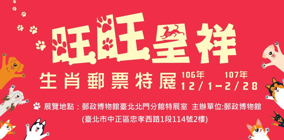 旺旺呈祥-生肖郵票特展