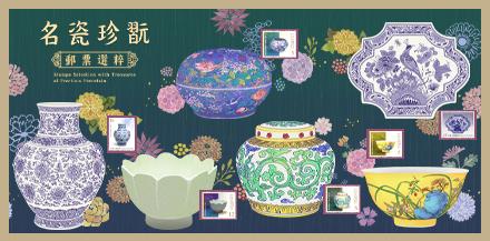 名瓷珍翫郵票選粹