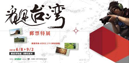 看見臺灣郵票特展