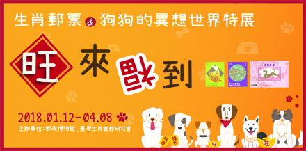 旺來福到-生肖郵票&狗狗的異想世界特展