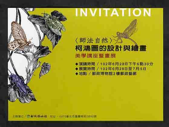 美學講座暨畫展-師法自然柯鴻圖的設計與繪畫