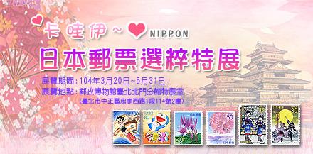 「卡哇伊-日本郵票選粹特展」