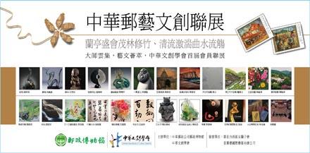 中華郵藝文創聯展
