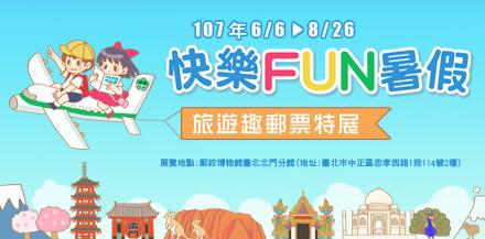 快樂FUN暑假-旅遊趣郵票特展