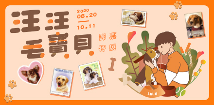 Dogs Stamps Special Exhibitions