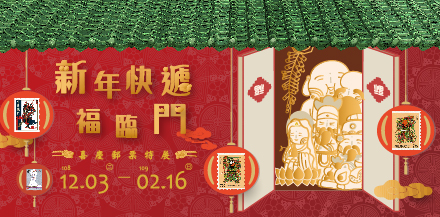 Rapid Delivery all Fortunes to Home in Coming New Year – Special Exhibition of Blessing and Jubilant Stamps