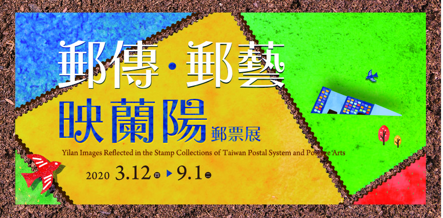 Yilan Images Reflected in the Stamp Collections of Taiwan Postal System and Postage Arts
