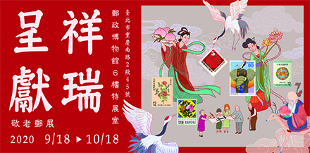 Presenting Auspicious and Dedicating Wisdom – Respecting to the Elderly Stamps Special Exhibition