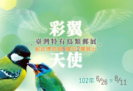 彩翼天使-臺灣特有鳥類郵展