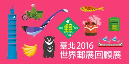臺北2016世界郵展回顧展