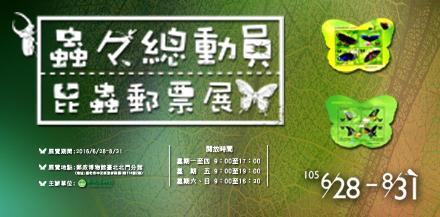 蟲蟲總動員-昆蟲郵票展