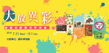 大放異彩-綺麗的郵票世界特展