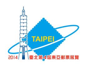 2014臺北第4屆東亞郵票展覽