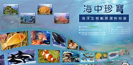 海中珍寶-海洋生物郵票選粹特展