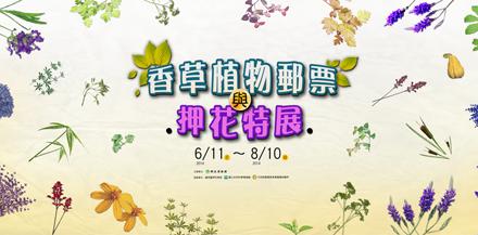 香草植物郵票與押花特展