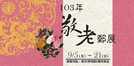 103年敬老郵展
