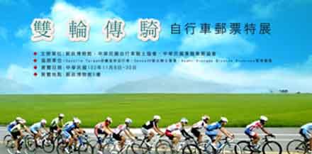 雙輪傳騎-自行車郵票特展