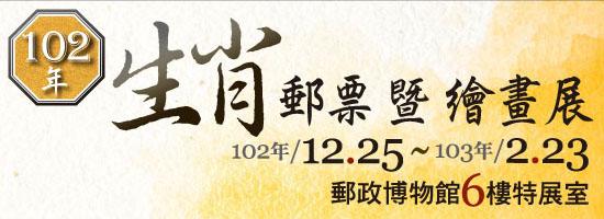 102年生肖郵票暨繪畫展