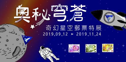 奧秘穹蒼-奇幻星空郵票特展
