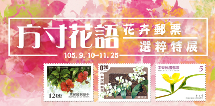 方寸花語-花卉郵票選粹特展