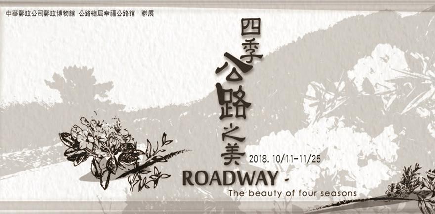 「四季公路之美」經典攝影得獎作品特展