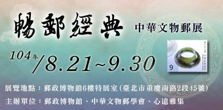 暢郵經典-中華文物郵展
