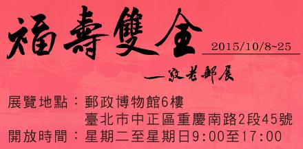 福壽雙全-敬老郵展