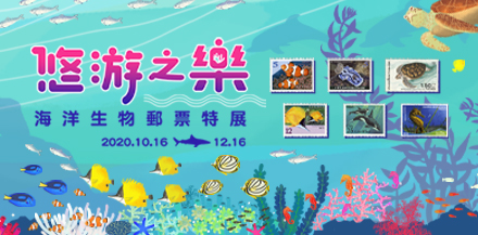 Leisurely Pleasures – Marine Biology Stamps Special Exhibition