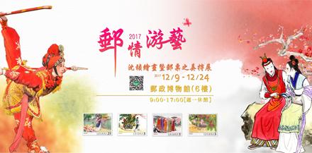郵情游藝-2017沈禎繪畫暨郵票之美特展