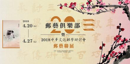 郵藝俱樂部二十週年暨2018中華文化郵學研討會郵藝聯展