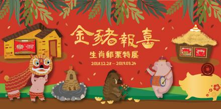 金豬報喜-生肖郵票特展