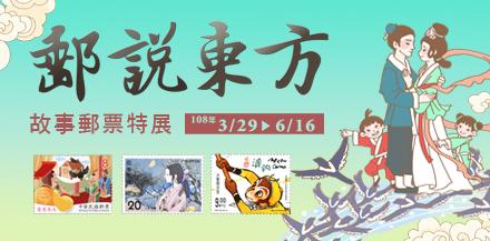 郵說東方-故事郵票特展