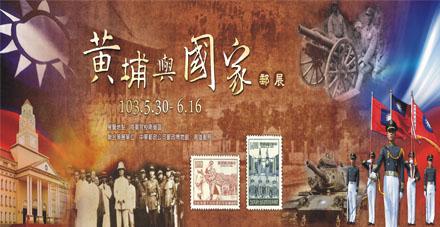黃埔與國家郵展