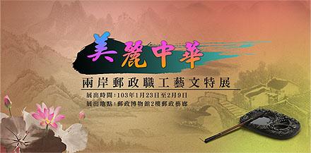 美麗中華-兩岸郵政職工藝文特展