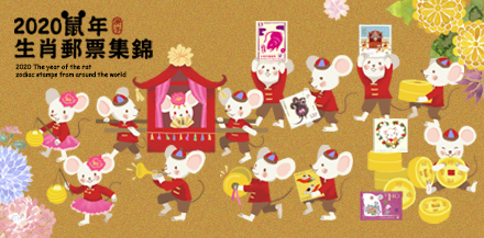 2020 The Year of the Rat Zodiac Stamps from around the World
