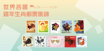 世界各國雞年生肖郵票集錦