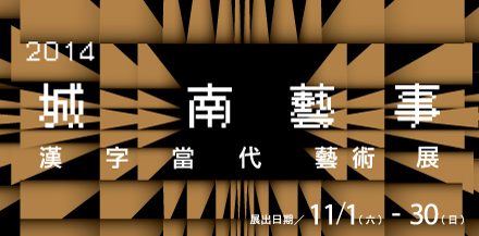 2014 城南藝事-漢字當代藝術展:崇華意識