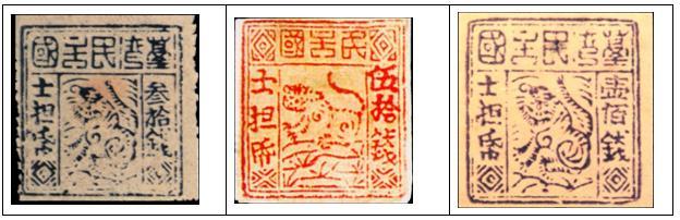 5.  1895獨虎郵票