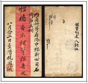 1.1875年臺灣打狗海關時期封戳