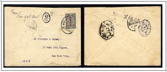 2.1912民國元年國慶日國父親筆簽名實寄封
