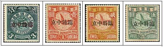 7.  1912蟠龍加蓋臨時中立郵票