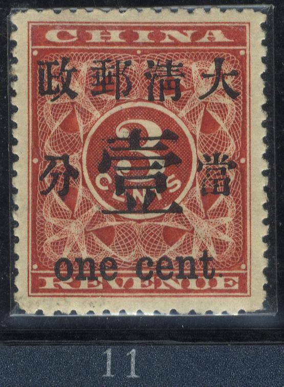 6.  1897紅印花加蓋暫作郵票