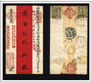 4.1929蒙古宣布獨立後寄中國混貼蒙中郵票紅條封