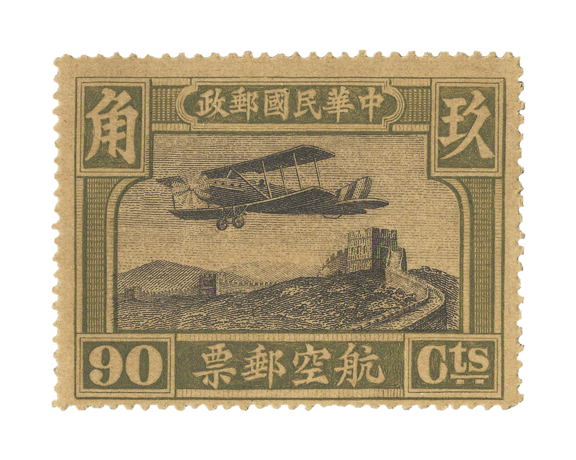 First Peking Print Air Mail Stamps