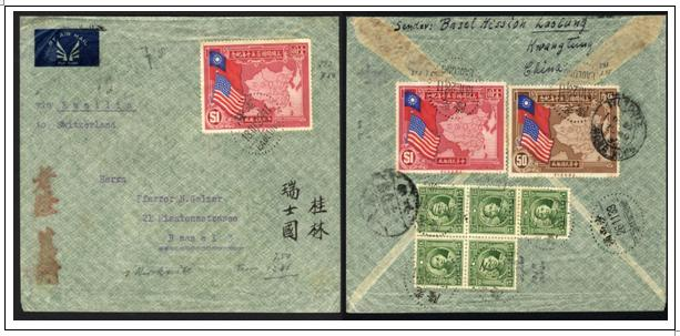 5.1939抗戰期間經由廣東沙魚涌郵件秘密轉運局轉遞之戳封
