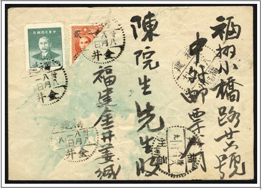 6.1949福建金井寄福州對剖票封